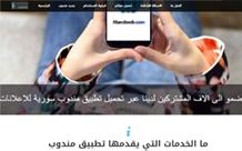 موقع وتطبيق مندوب للاعلانات