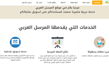 موقع المرسل العربي للتسويق