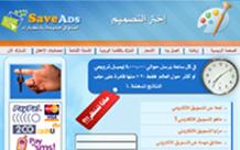 اعلانات التوفير للتسويق بالايميل