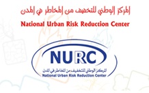 البرنامج الوطني لتخفيف مخاطر المدن
